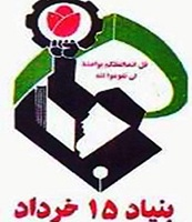 بیمه پانزده خرداد