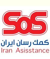 کمک رسان ایرانیان